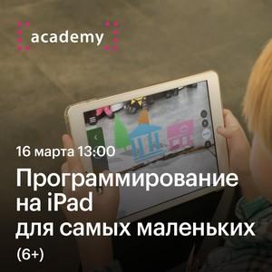 Мастер-класс о работе с современными технологиями для детей