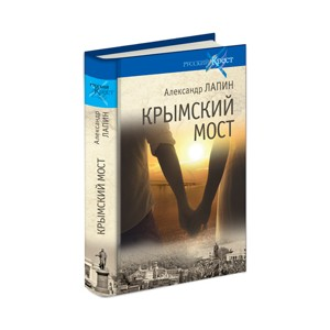 Александр Лапин о книге