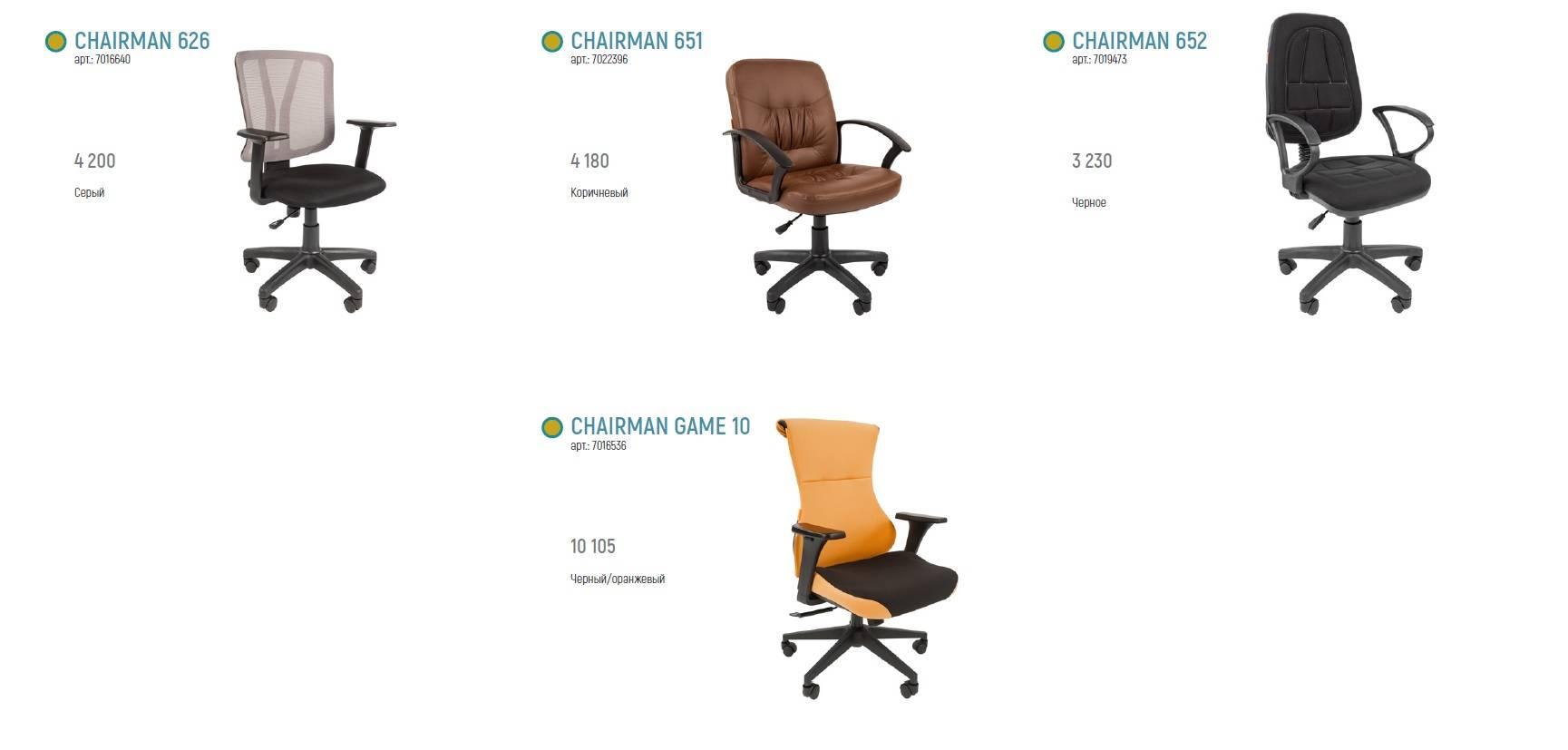 Выгодные цены на офисные кресла Chairman в марте 2019 года