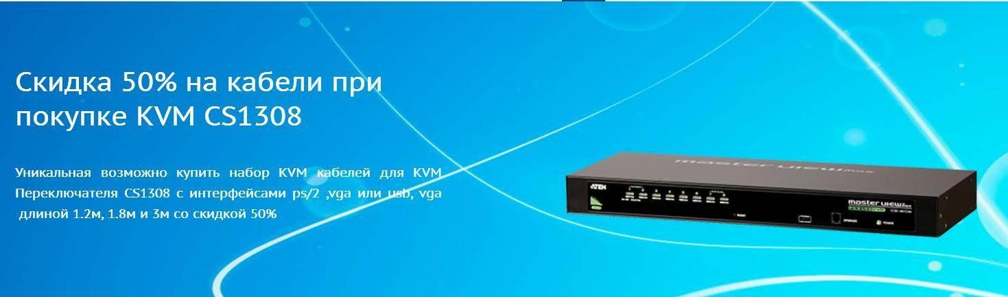 Акция в официальном магазине Aten: скидка 50% на кабели при покупке KVM CS1308