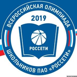 В начале марта во всех регионах пройдет первый этап Всероссийской олимпиады школьников ПАО «Россети»
