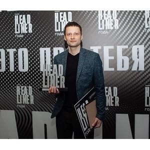 Подведены итоги премии «Headliner года»
