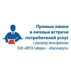 «Прямая линия» с руководителем «Омскэнерго»