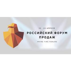 Российский форум продаж совместно с Московской ассоциацией предпринимателей