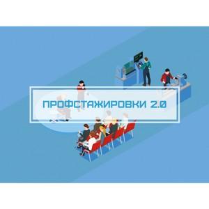 «Россия – страна возможностей» совместно с ОНФ запускает новый проект «Профстажировки 2.0»