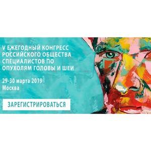 V ежегодный конгресс «Российского общества специалистов по опухолям головы и шеи