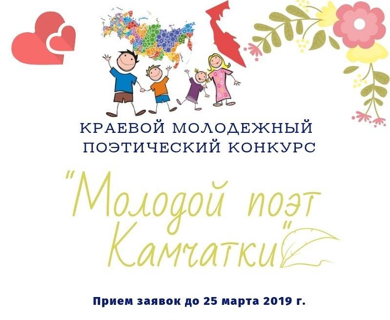 Команда камчатской «Молодежки ОНФ» проводит конкурс среди молодых поэтов региона