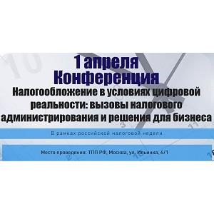 МЭФ PKF расскажет о взаимозависимости для целей налогообложения в рамках Российской налоговой недели
