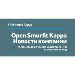 Вышел новый номер корпоративного журнала Smurfit Kappa