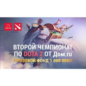Дом.ru вновь разыграет миллион рублей в открытом чемпионате России по Dota 2