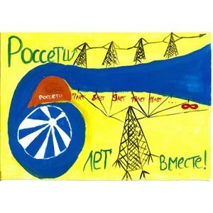 Рязанский первоклассник победил в конкурсе «Россети»: рисуют дети!»