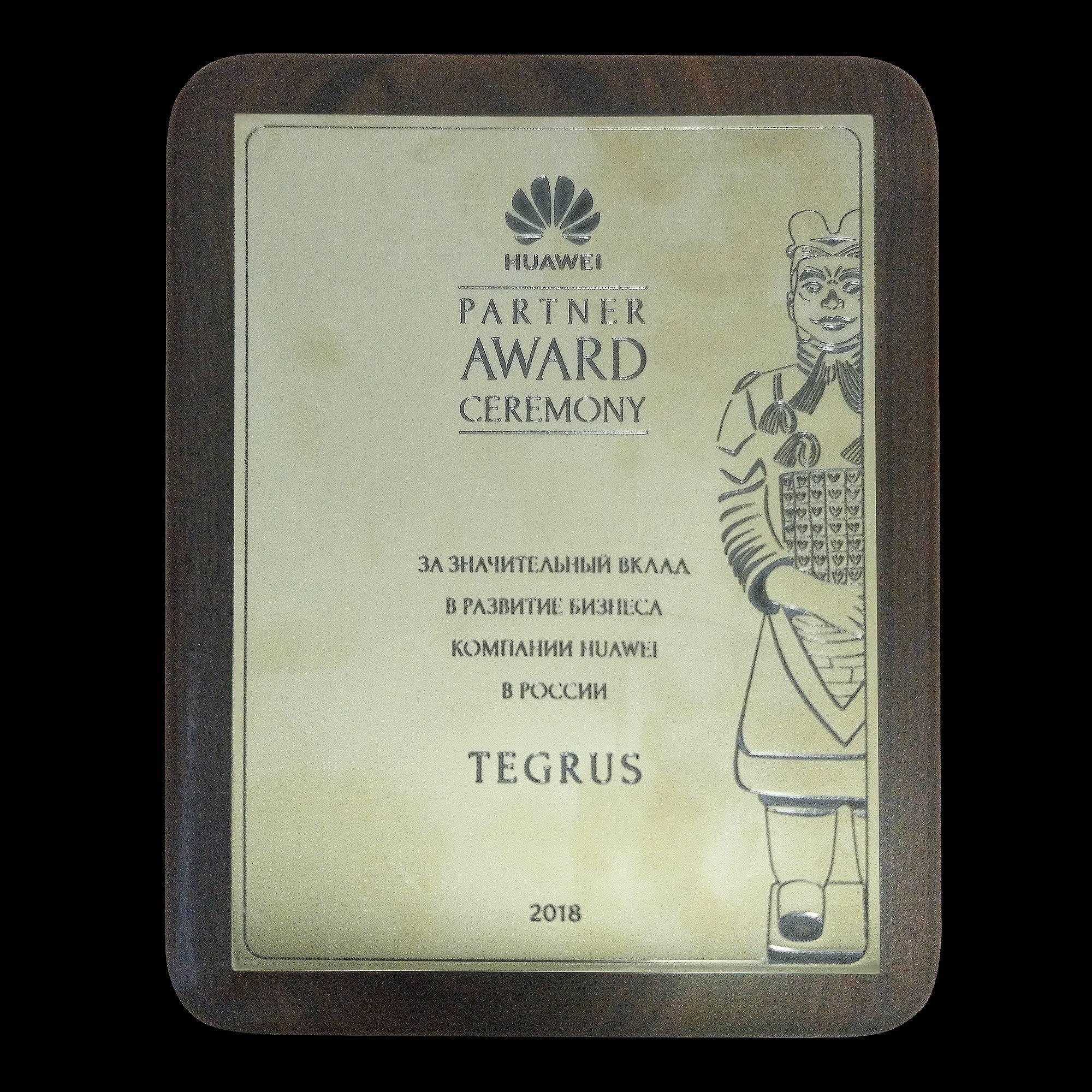 Tegrus лидирует по продажам IT-решений Huawei