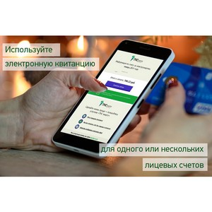 ПАО «ТНС энерго Кубань»: сделай выбор в пользу электронной квитанции!