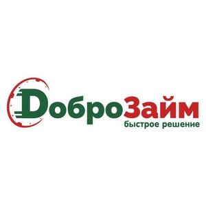"""""""ДоброЗайм"""" открыл новый офис в Тюмени"""