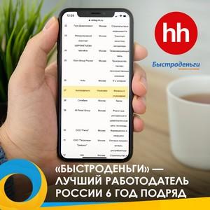 МФК «Быстроденьги» является лучшим работодателем России 6 год подряд