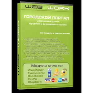 """Релиз CMS """"W2W. Городской портал"""" версия 10.0"""