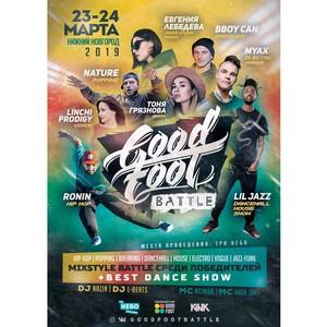 Good Foot Battle 2019 в ТРК «Небо»