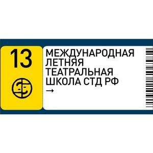 XIII Международная летняя театральная школа СТД РФ готова к открытию