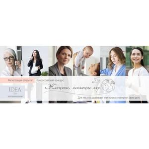 Всероссийский онлайн-конкурс бизнес-идей и проектов «Женщины, меняющие мир»