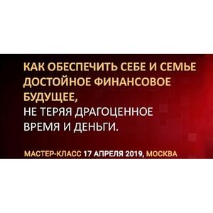 «Как обеспечить достойное финансовое будущее, не терять время и деньги» - мастер-класс Роберта Роли