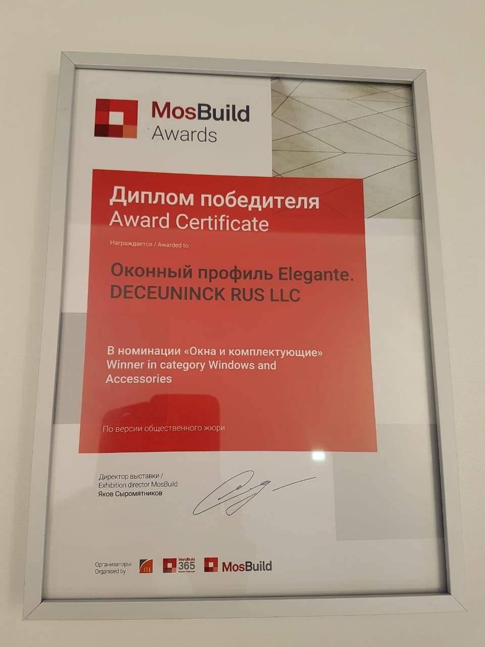 Оконная система Elegante от Deceuninck получила премию MosBuild Awards