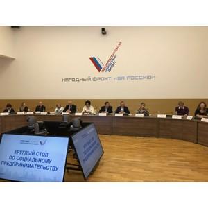 Эксперты ОНФ рекомендовали властям Москвы создать экспертную группу по соцпредпринимательству