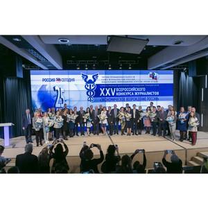 В Москве наградили победителей XXV всероссийского конкурса «Экономическое возрождение России»