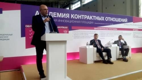 XV всероссийский форум-выставка «Госзаказ — за честные закупки»