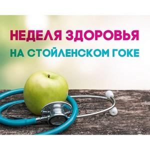 На Стойленском ГОКе стартовала «Неделя здоровья»