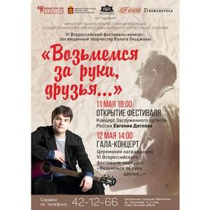 VI Всероссийский фестиваль-конкурс «Возьмемся за руки, друзья…»