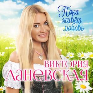 """Виктория Ланевская выпустила дебютный альбом """"Пока живёт любовь""""."""