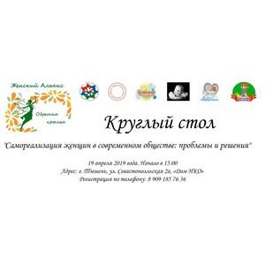 Тюменские общественники обсудят вопросы самореализации женщин в современном обществе.