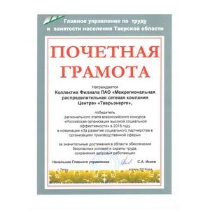 Тверьэнерго стало победителем регионального этапа всероссийского конкурса «РОВСЭ»
