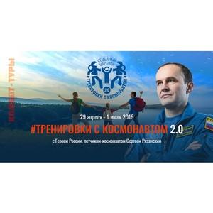Все семьи планеты тренируются с космонавтом Сергеем Рязанским!