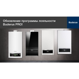 Изменения в правилах партнерской программы Buderus PRO
