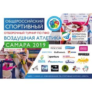 Воздушная атлетика Самара-2019.