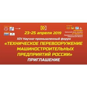 Сформирована деловая программа форума «Техническое перевооружения машиностроительных предприятий»