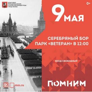 Парк Ветеран в Серебряном бору приглашает на празднование Дня Победы