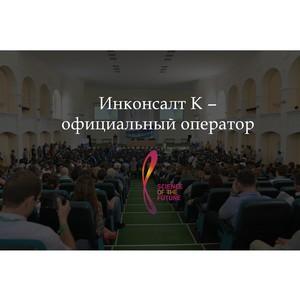 «Инконсалт К» – оператор конференции «Наука будущего» и форума «Науки будущего – наука молодых»