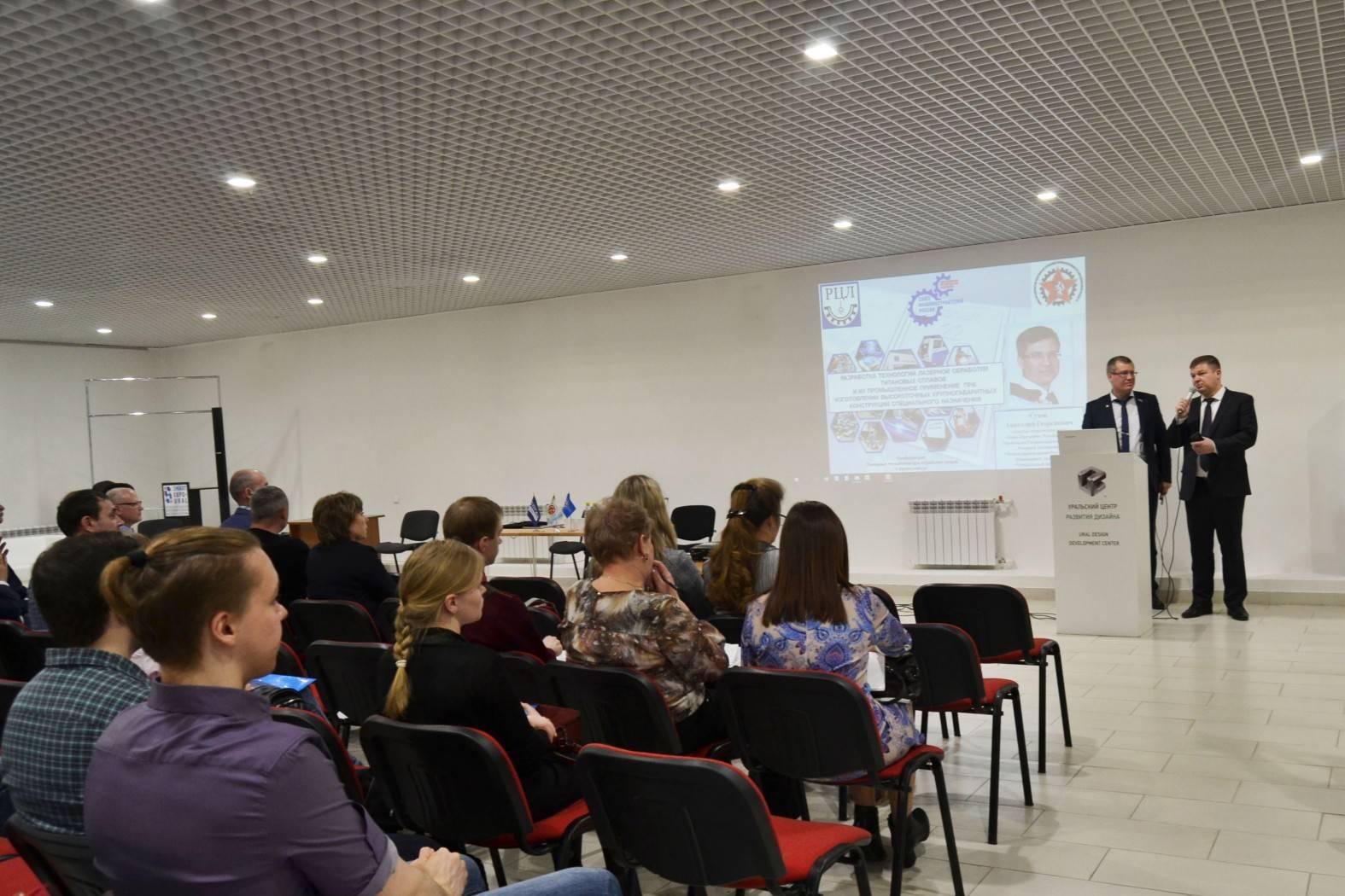 Конференция «Лазерные технологии при обработке титана»