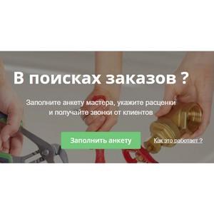 Где найти актуальные заказы на ремонт квартир без посредников в Москве ?