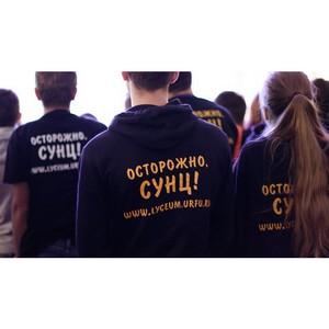 Университетский лицей вновь стал лучшей школой Урала