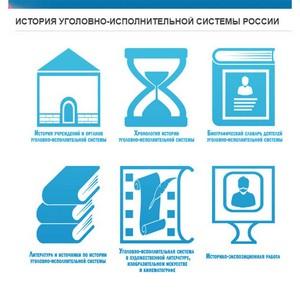 В ФСИН России состоялась презентация исторического портала ведомства