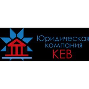 Открытие новой юридической компании «КЕВ»