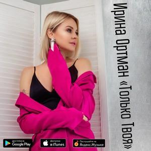 Ирина Ортман выпустила второй альбом