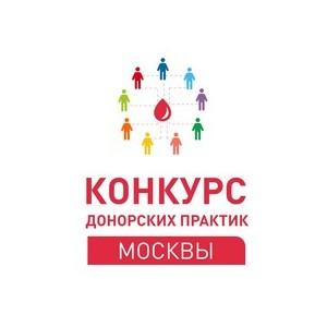 В Москве завершается конкурс успешных донорских практик