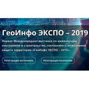 Приглашаем на Первую международную выставку ГеоИнфо Экспо - 2019