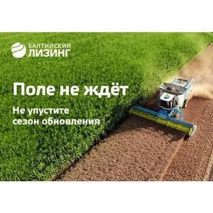 «Балтийский лизинг» предлагает фермерам сезонные графики