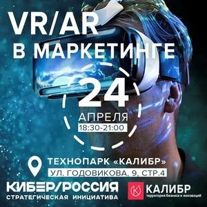 VR/AR в маркетинге