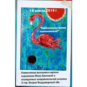 В ИК-2 города Покров состоится открытие выставки рисунков осужденных и картин художника Юлии Ерохиной